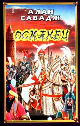Османец