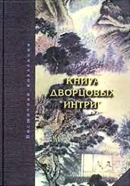 Книга дворцовых интриг. Евнухи у кормила власти в Китае