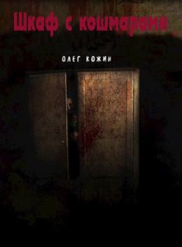 Шкаф с кошмарами
