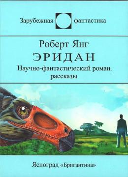 Эридан. Авторский сборник