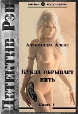 Детектив Рэн: Кукла обрывает нить (СИ) (авторская версия)