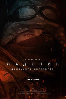 Падение Донецкого аэропорта: как это было