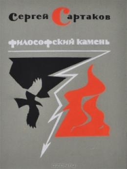Философский камень. Книга 2