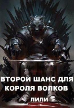 Второй шанс для Короля волков