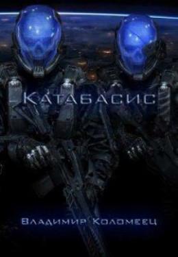Катабасис