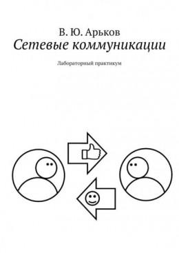 Сетевые коммуникации