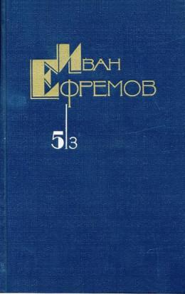 Собрание сочинений в 5 томах. Том 5/3. Таис Афинская