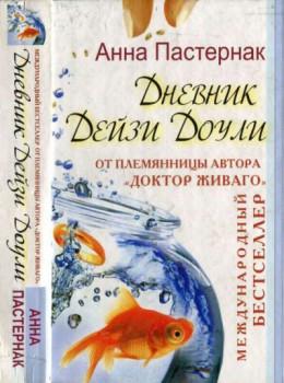 Дневник Дейзи Доули