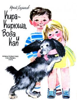 обложка Кира-Кирюша, Вова и Кап