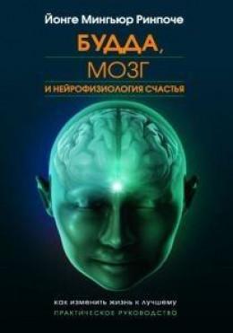 Будда, мозг и нейрофизиология счастья. Как изменить жизнь к лучшему. Практическое руководство