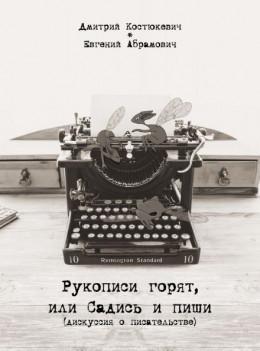 Рукописи горят или садись и пиши