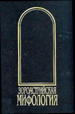 Зороастрийская мифология [Мифы древнего и раннесредневекового Ирана]
