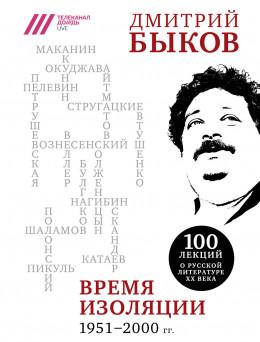 Время изоляции, 1951–2000 гг.