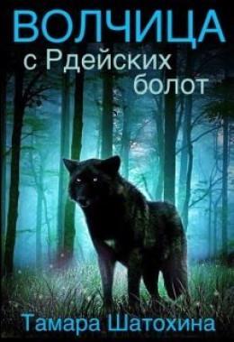Волчица с Рдейских болот (СИ)