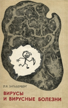 Вирусы и вирусные болезни