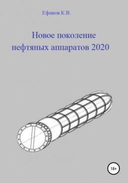 Новое поколение нефтяных аппаратов 2020