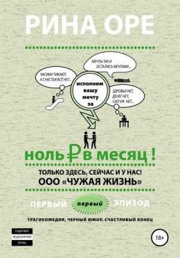 Ноль рублей в месяц. Первый эпизод