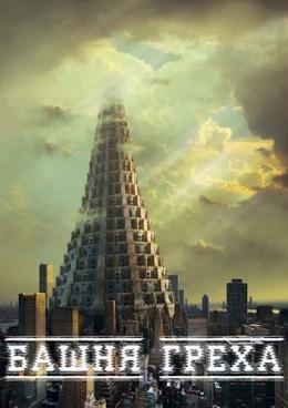 Башня Греха