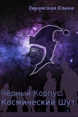 Космический Шут (СИ)