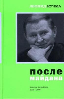 После майдана 2005-2006. Записки президента