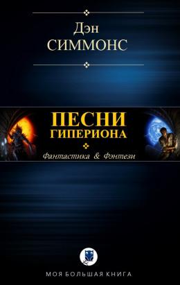ПЕСНИ ГИПЕРИОНА