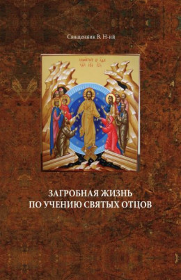 Загробная жизнь по учению Святых Отцов