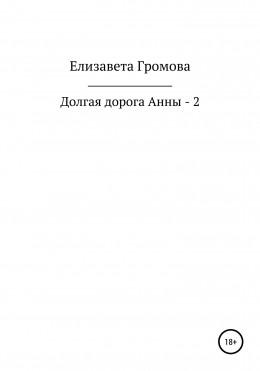 Долгая дорога Анны – 2