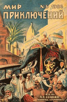 Мир приключений, 1926 № 06