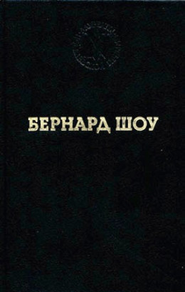 Святая Иоанна (Хроника в шести частях с эпилогом)