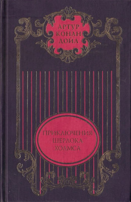Этюд в багровых тонах; Знак четырех: Повести; Приключения Шерлока Холмса: Рассказы