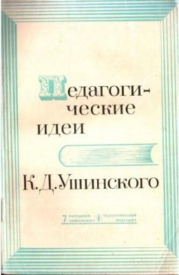 Педагогические идеи К.Д. Ушинского