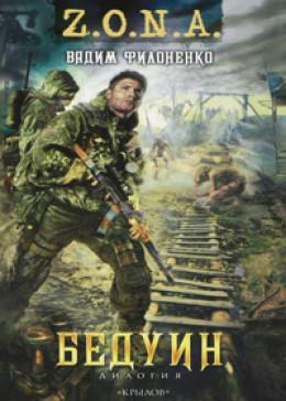 Вадим Филоненко Бедуин