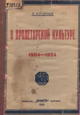 О пролетарской культуре (1904-1924)
