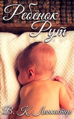 Ребенок Рут (ЛП)