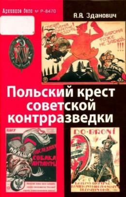 Польский крест советской контрразведки<br />(Польская линия в работе ВЧК-НКВД 1918-1938)