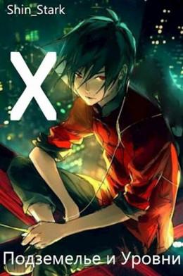В подземелье я пойду, там свой level подниму X