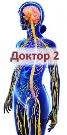 Доктор 2