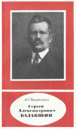Сергей Александрович Балакшин (1877—1933)