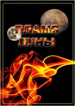 Пламя Луны (СИ)