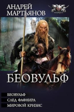 Беовульф (Сборник)