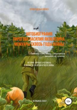Автобиография Пирогова Василия Яковлевича. Мемуары сквозь годы войны