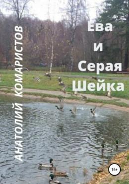 Ева и Серая Шейка