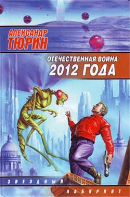 Отечественная война 2012 года. Человек технозойской эры