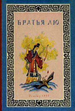 Братья Лю<br />(Китайские народные сказки)