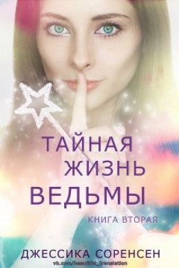 Тайная жизнь ведьмы. Книга 2