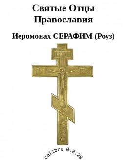 Святые Отцы Православия