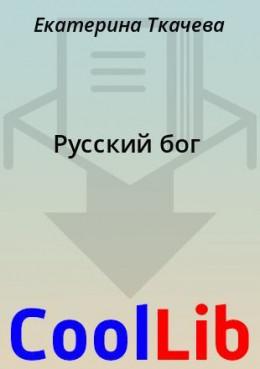 Русский бог