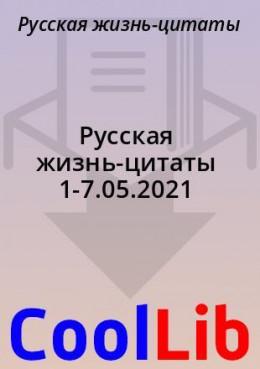 Русская жизнь-цитаты 1-7.05.2021