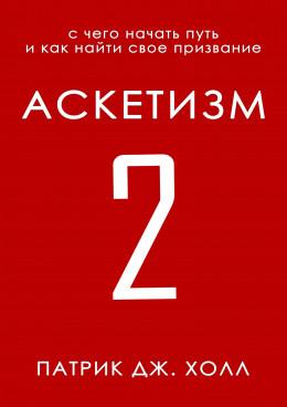 Аскетизм 2 (любительская редактура)