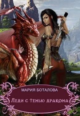 Леди с тенью дракона